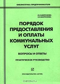 Судебная практика и законодательство — Жилищный кодекс РФ.