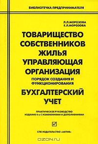 """Положение призвано конкретизировать Закон """"О бухгалтерском учете""""."""